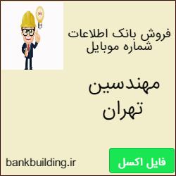 نظام مهندسی تهران