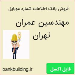 لیست اعضای نظام مهندسی عمران تهران