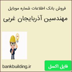 لیست اعضای نظام مهندسی آذربایجان غربی