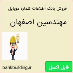 لیست اعضای نظام مهندسی اصفهان
