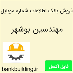لیست اعضای نظام مهندسی بوشهر