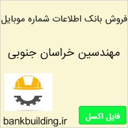 لیست اعضای نظام مهندسی خراسان جنوبی