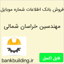 لیست اعضای نظام مهندسی خراسان شمالی