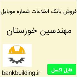 لیست اعضای نظام مهندسی خوزستان