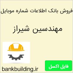 لیست اعضای نظام مهندسی شیراز