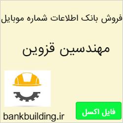 لیست اعضای نظام مهندسی قزوین