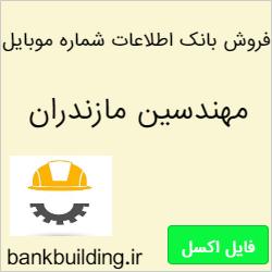 لیست اعضای نظام مهندسی مازندران