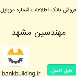 لیست اعضای نظام مهندسی مشهد