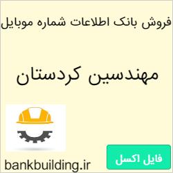 لیست اعضای نظام مهندسی کردستان