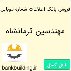 لیست اعضای نظام مهندسی کرمانشاه