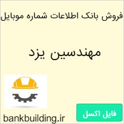 لیست اعضای نظام مهندسی یزد